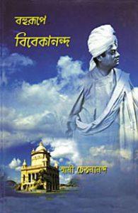 Bahurupe Vivekananda