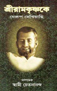 Sri Ramakrishnake Jerup Dekhiachi