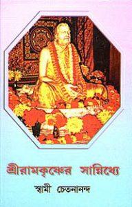 Sri Ramakrishner Sannidhey