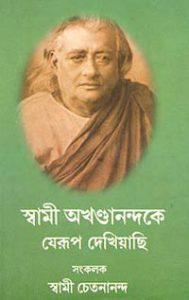Swami Akhandanandake Jerup Dekhiachi