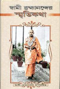 Swami Brahmanander Smritikatha