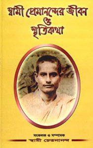 Swami Premanander Jivan O Smritikatha