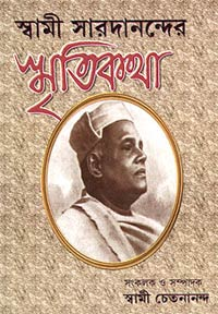 Swami Saradanander Smritikatha