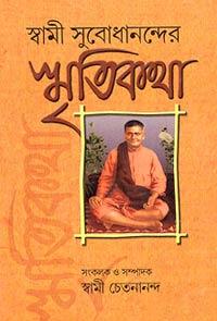 Swami Subodhanander Smritikatha