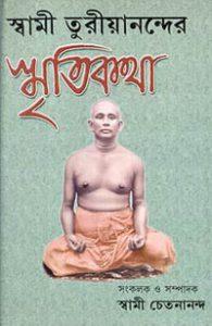 Swami Turiyanander Smritikatha