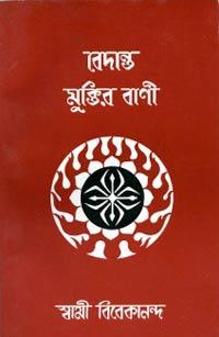 Bengali books – Vedanta Society of St  Louis