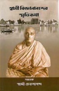 Swami Vijnanananda