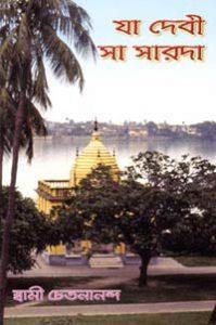 Ya Devi Sa Sarada