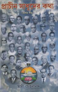 Prachin Sadhuder Katha
